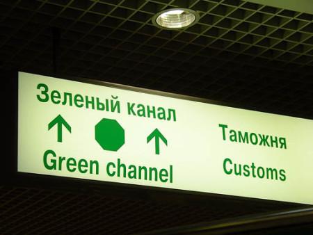 """""""Зеленый"""" коридор"""