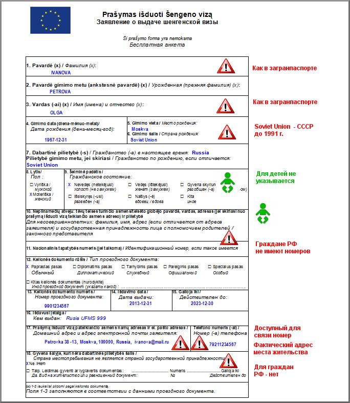 Анкета на визу в Литву
