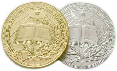 Золотая и серебряная медали