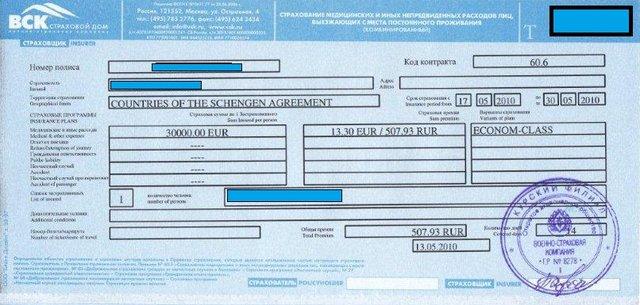 Медицинская страховка на визу в Испанию