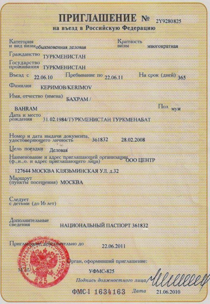 Приглашение иностранному гражданину