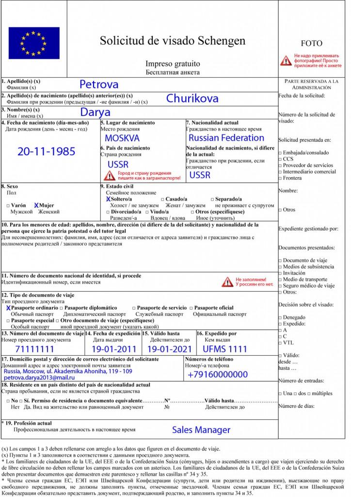 анкета на визу в Испанию образец