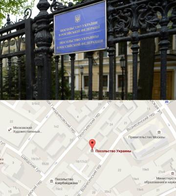 Внешний вид и карта расположения посольства Украины в Москве