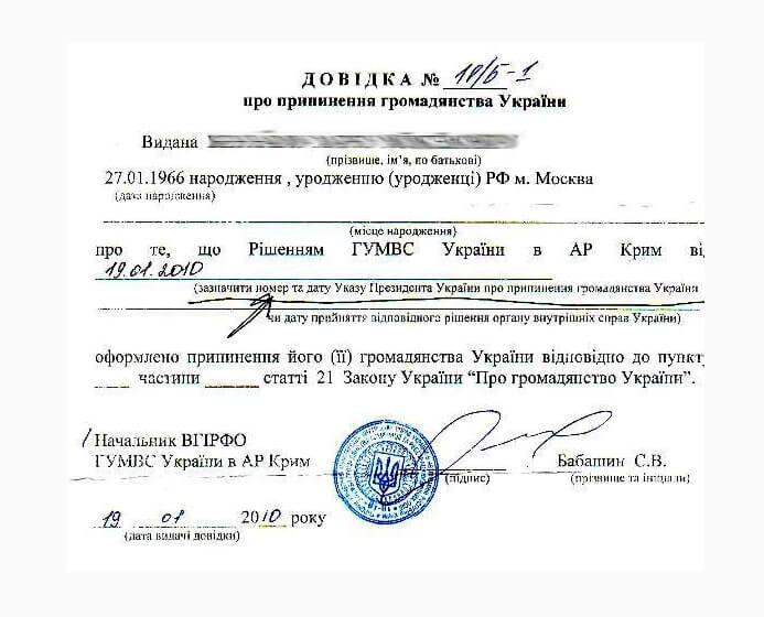 Справка о прекращении гражданства Украины