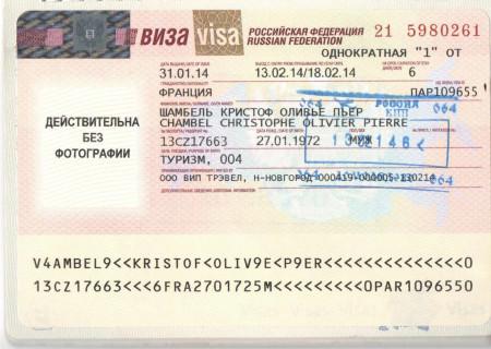 Виза в Российскую Федерацию