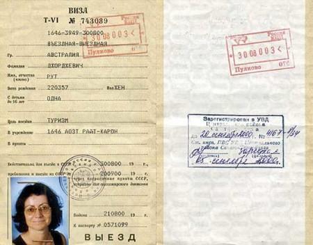 Въездная виза в СССР