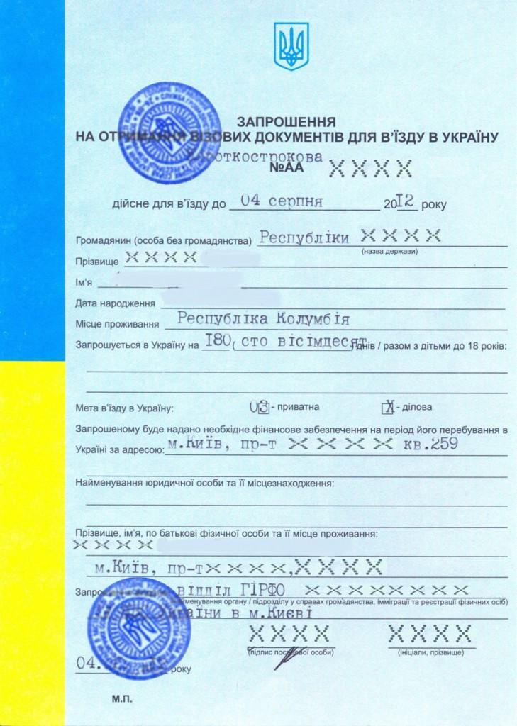 Бланк приглашения на Украину