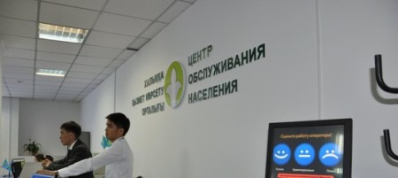 Центр занятости в Казахстане