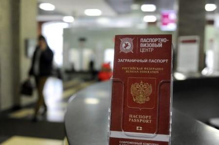 Паспортно-визовый центр