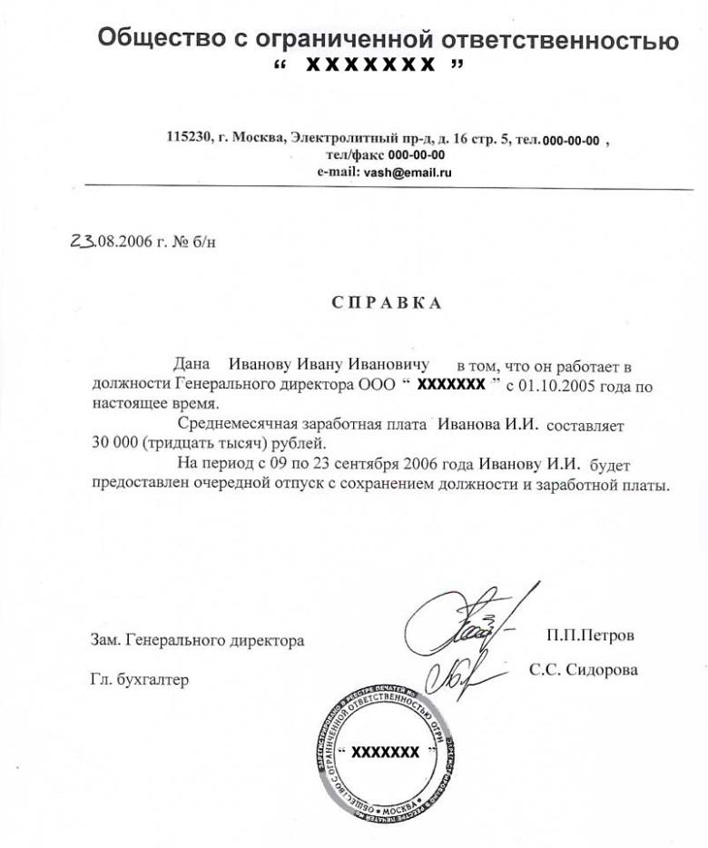 Гарантийное Письмо об Оплате образец Украина