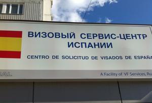 Оформление и получение визы в Испанию через визовый центр