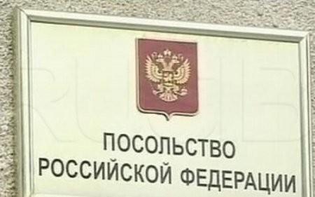 посольства РФ в Грузии