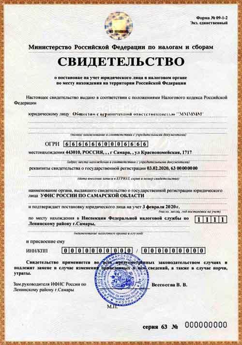 Свидетельство о постановке на учет в налоговой инспекции