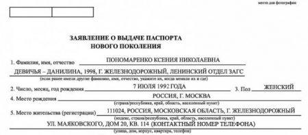 Образец анкеты для получения загранпаспорта нового образца пункты 1-5