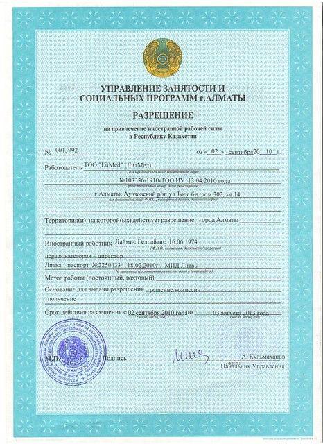 Разрешение на работу в Казахстане