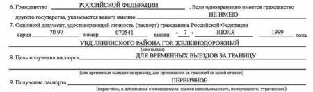 Образец анкеты для получения загранпаспорта нового образца пункты 6-9