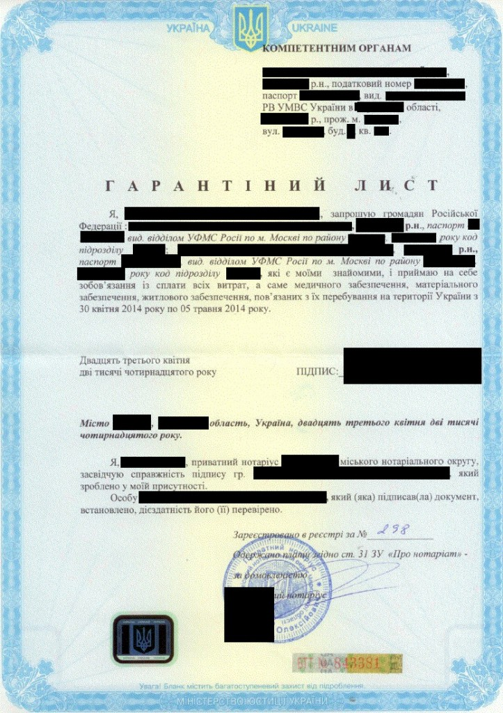 приглашение на Украину