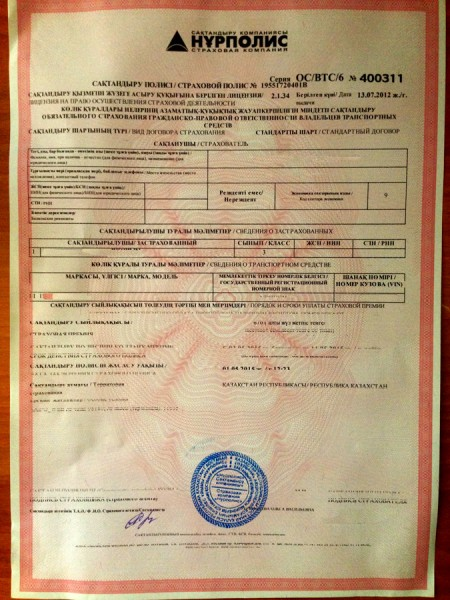 Автомобильная страховка для поездки в Казахстан