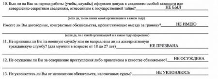 Образец анкеты для получения загранпаспорта нового образца пункты 10-13