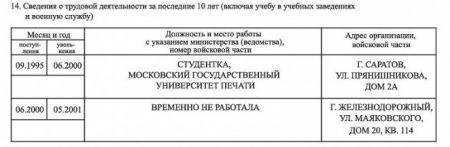 Образец анкеты для получения загранпаспорта нового образца пункт 14