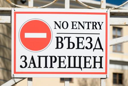 как выяснить запрет на москву