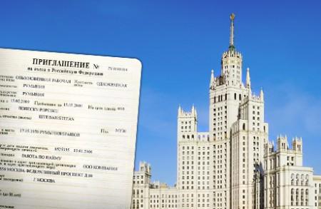 Бизнес-приглашение в Россию