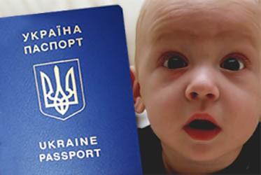 Детский загранпаспорт в Украине