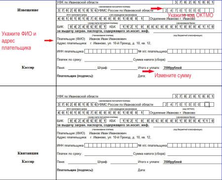 квитанция на оплату госпошлины за загранпаспорт