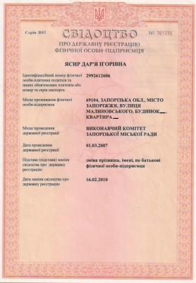 Пример свидетельства о государственной регистрации ФЛП