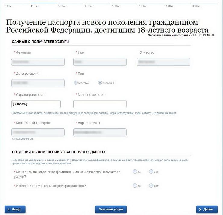 документы на загранпаспорт нового образца 2016 госуслуги img-1