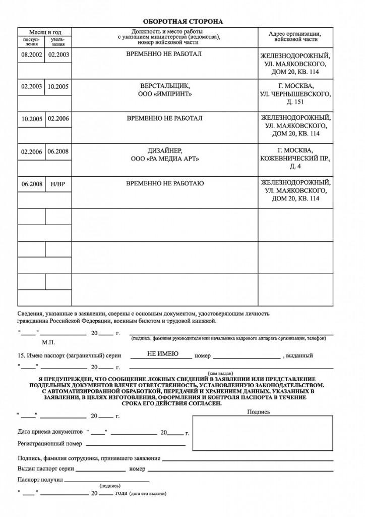 Образец заявления на загранпаспорт. Оборотная сторона