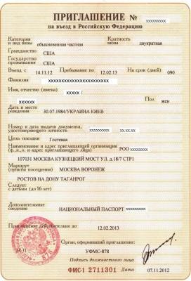Туристическое приглашение в Россию