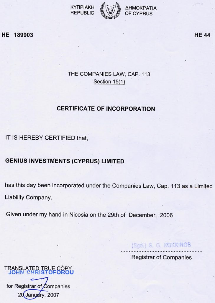 сертификат о регистрации