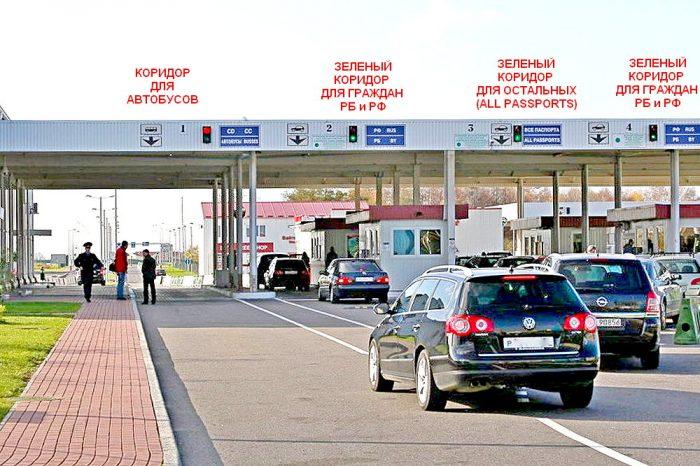 Пересечение границы Россия-Беларусь