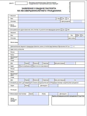 Заявление для нового загранпаспорта до 18 лет