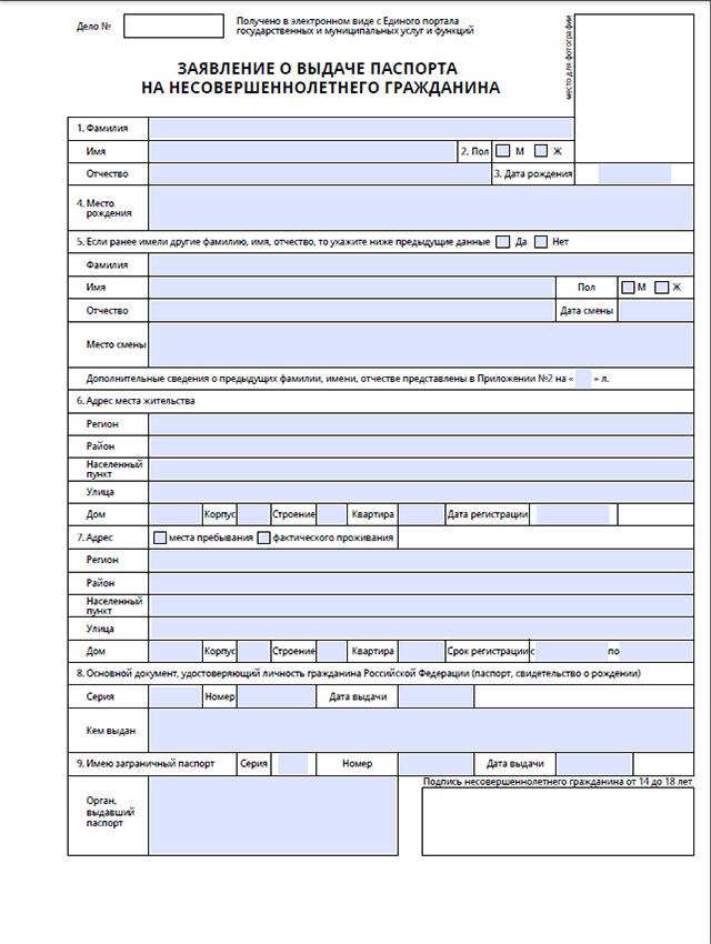 анкета на загранпаспорт старого образца для ребёнка