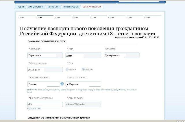заполнение электронной анкеты на загранпаспорт