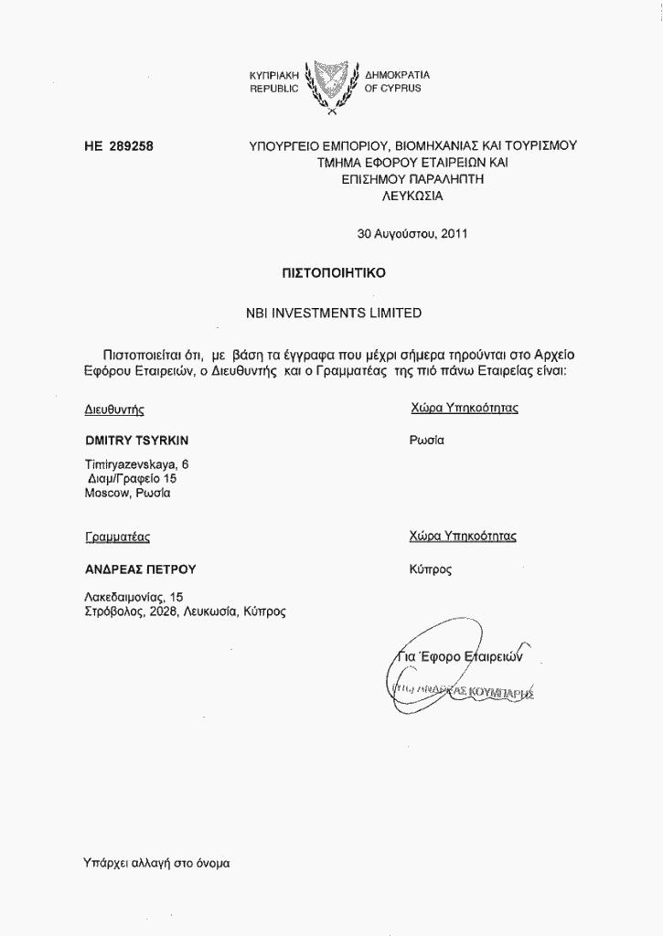 Сертификат об исполняющем директоре
