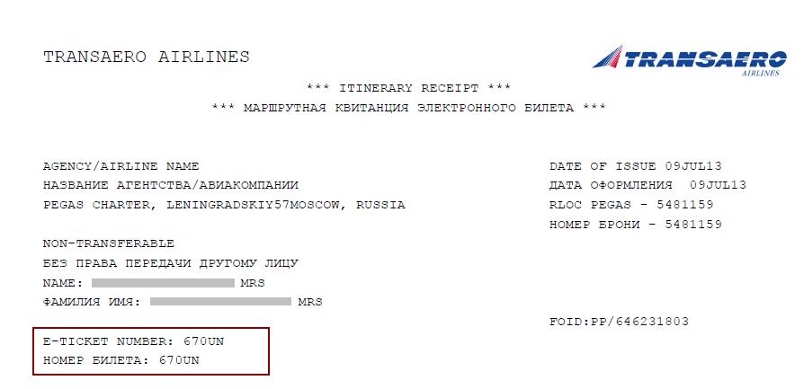 Билеты на самолет на трансаэро билеты на самолет с домодедово в симферополь