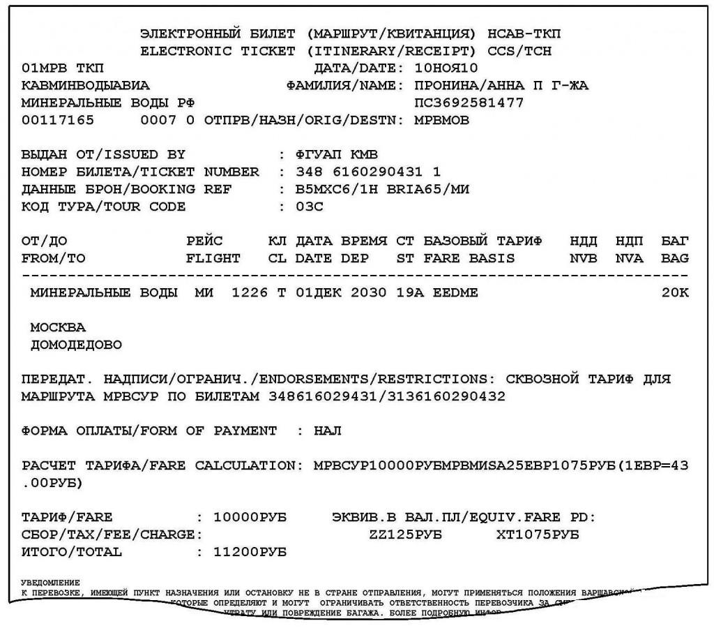 Проверить электронный билет на самолет по номеру забронировать билеты на самолет заранее