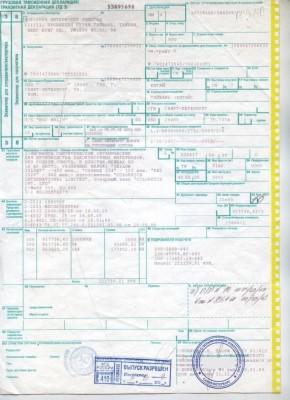 Пример грузовой таможенной декларации
