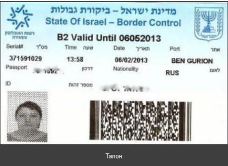 Талон о пересечении границы Израиля