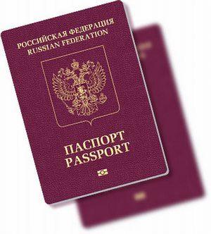 Заграничный паспорт РФ