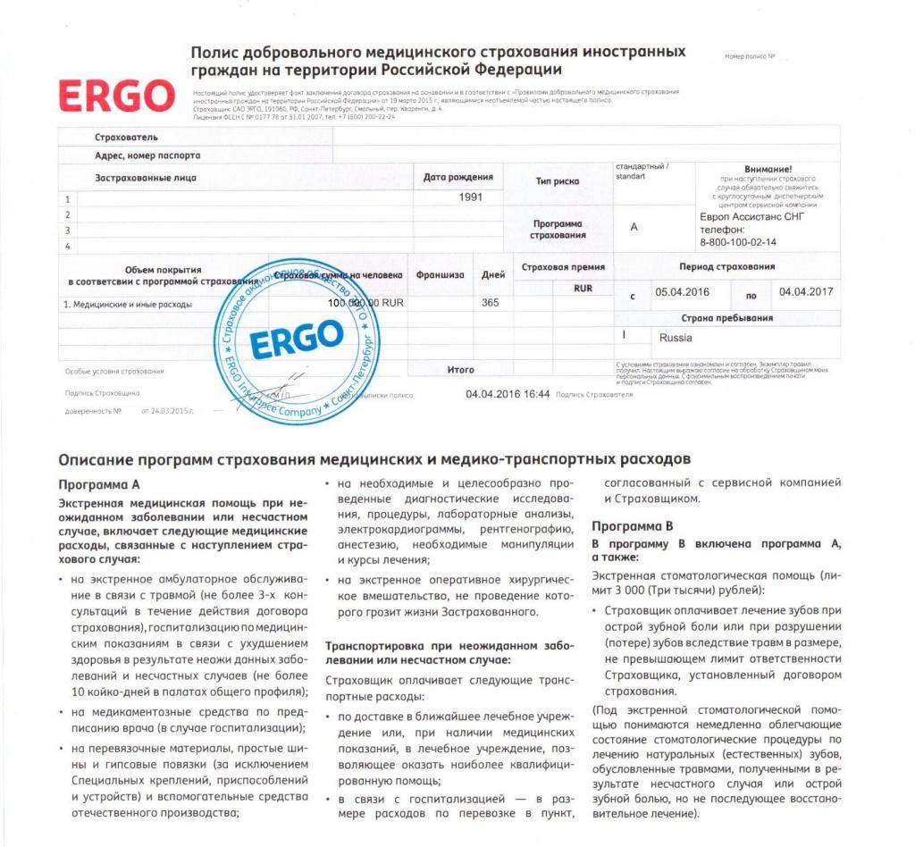 полис добровольного страхования иностранных граждан в РФ
