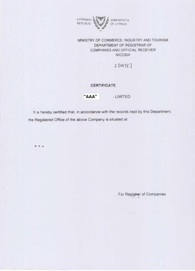 Сертификат о присвоении юридического адреса