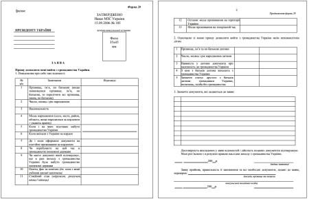 Образец бланка на отказ от гражданства Украины
