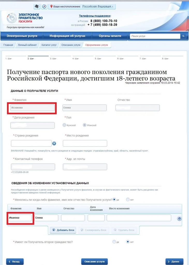 заполнение анкеты на загранпаспорт через портал Госуслуги