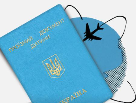 Оформление детских проездных документов в Украине