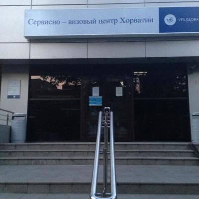 Официальный визовый центр Хорватии