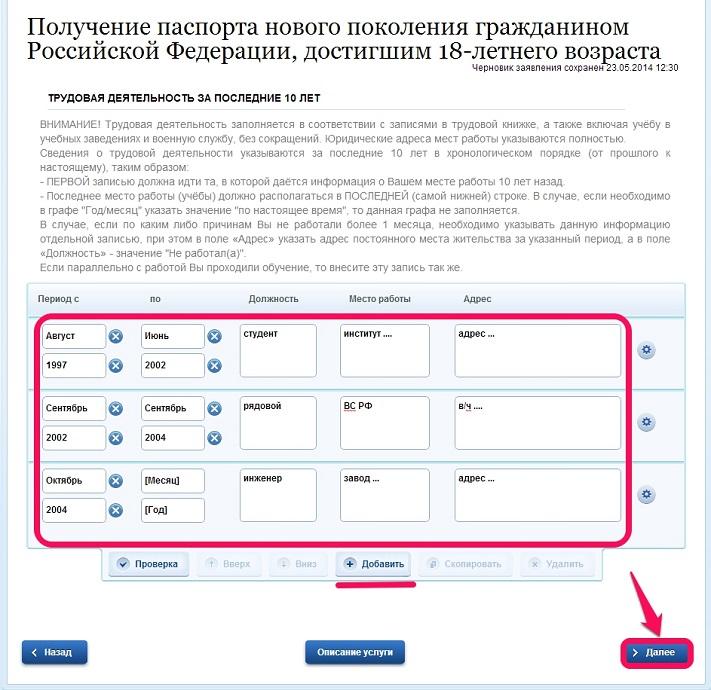 Заполнение анкеты на загранпаспорт на сайте Госуслуг